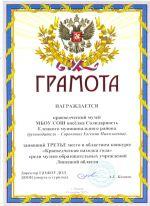 gramoty 2012 004 0
