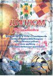 Диплом команды МБОУ СОШ п. Солидарность по мини-футболу