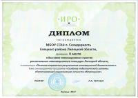 b_200_150_16777215_00_images_imaje_Novosti_2018_02_01_diplom.jpg